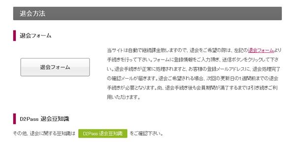 有料サイトの退会フォーム例