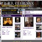 リアル素人 CLUB-XXXトップ画像