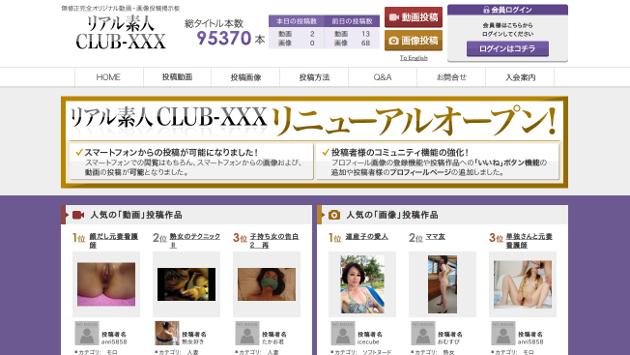 リアル素人CLUB-XXX新トップ画像