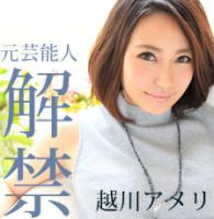 koshikawa230x230