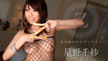 ヘイゾウZシリーズ星野千紗
