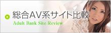 総合AV系アダルトサイト一覧
